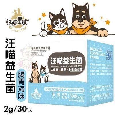 【汪喵星球DogCatStar】汪喵益生菌-腸胃海味2gx30包·犬貓營養品