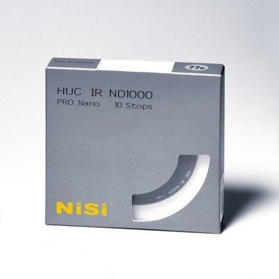 【EC數位】 NiSi HUC IR ND1000 52mm PRO Nano納米塗層 超薄減光鏡 減10格