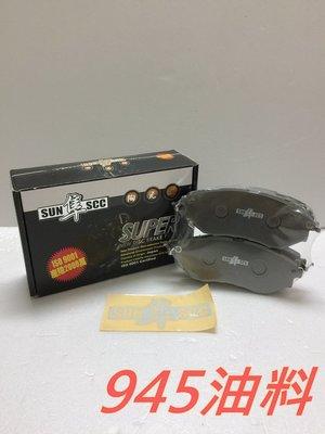 945油料嚴選 SUN 黑隼 陶瓷 三菱 SAVRIN 2.0 GRUNDER 2.4 前碟 隼 來令片 煞車皮 718