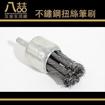 不鏽鋼扭絲筆刷 柄徑6mm 除鏽 除塵 去毛刺 帶柄鋼絲筆刷 鋼絲筆刷 鋼絲刷 筆刷 扭絲筆刷