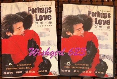 陳可辛 作品:『Perhaps Love 如果·愛』經典電影DVD (絕版珍藏)~金城武、張學友、池珍熙、周迅(如懿傳)