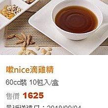 【丫頭的賣場】田原香滴雞精 83折代購 嗽nice滴雞精10入 1389元冷凍含運 (可門市自取與宅配同價)