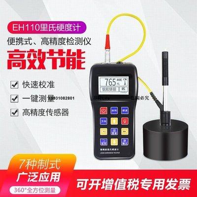 【新品上市】吉泰EH110便攜式金屬里氏硬度計金屬鐵鋼硬度測試儀布洛氏硬度計