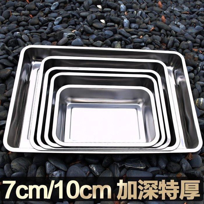 精緻小店.Fine shop--不銹鋼方盤長方形不銹鋼托盤不銹加厚加深7/10cm盤不銹鋼盆長方形