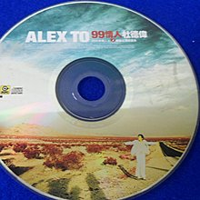 白色小館B17~CD~杜德偉 99情人