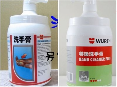 愛淨小舖-德國福士(WURH) 純天然高濃縮洗手膏(福士洗手膏) 洗手乳 洗手粉 洗手膏 本月促銷