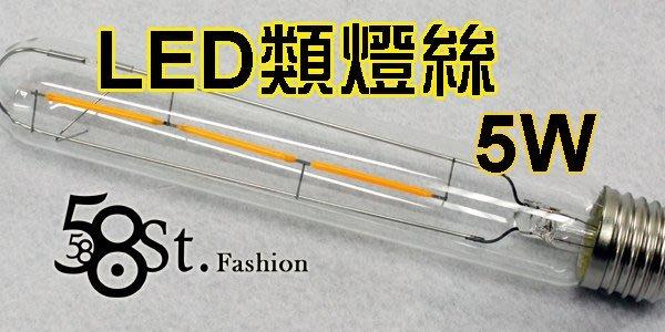 【58街】台灣LED晶元光電燈絲 全電壓「LED類燈絲 E27_5W 試管燈泡」。編號_G-151