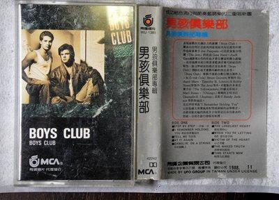 錄音帶 / 卡帶 / C4 / BOYS CLUB /男孩俱樂部 / 非CD非黑膠