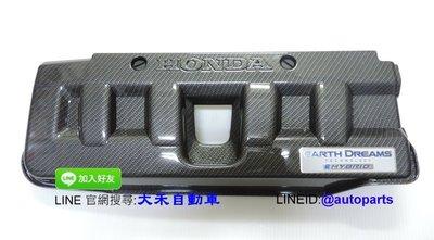 [大禾自動車] HONDA 純正 喜美八代1.8/CRV3代2.0  引擎上飾蓋 ACCORD CIVIC水轉印卡夢