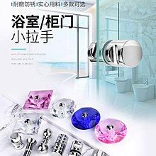 【berry_lin107營業中】水晶拉手現代簡約浴室玻璃門把手櫥柜抽屜衣柜門單孔小拉手