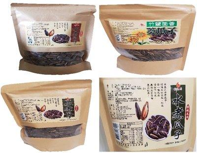 現貨 巧益 水煮瓜子 竹鹽茴香風味 400g 全素 嗑瓜子