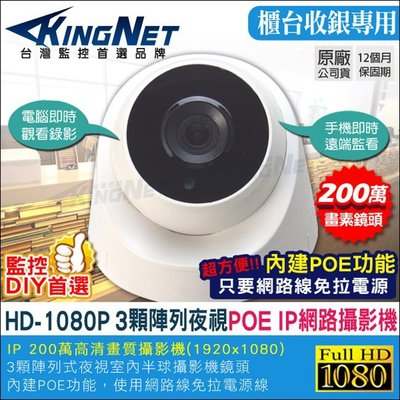 監視器 櫃檯收銀監視器 室內半球攝影機 HD 1080P IPCAM 網路監視器 支援POE電源供應 百萬鏡頭畫素
