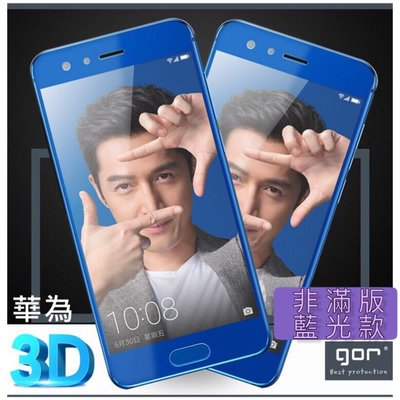 GOR 華為【非滿版 抗藍光】Mate9 康寧0.3 玻璃保護貼 玻璃貼 鋼化膜 保護貼