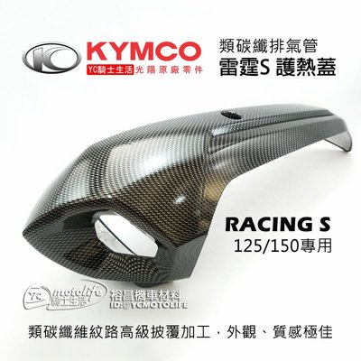 YC騎士生活_KYMCO光陽原廠精品 RACING S 排氣管護片 類碳纖維紋路 高級披覆加工 雷霆S 防燙蓋 保護蓋