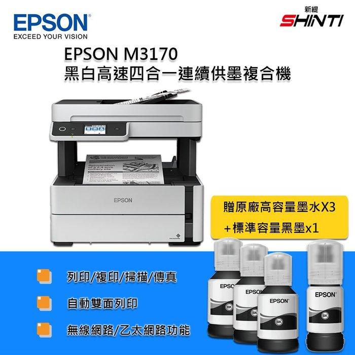【含稅含運-D方案】EPSON M3170黑白高速四合一連續供墨複合機