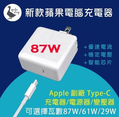 [副廠]新款 87w USB-C 蘋果...