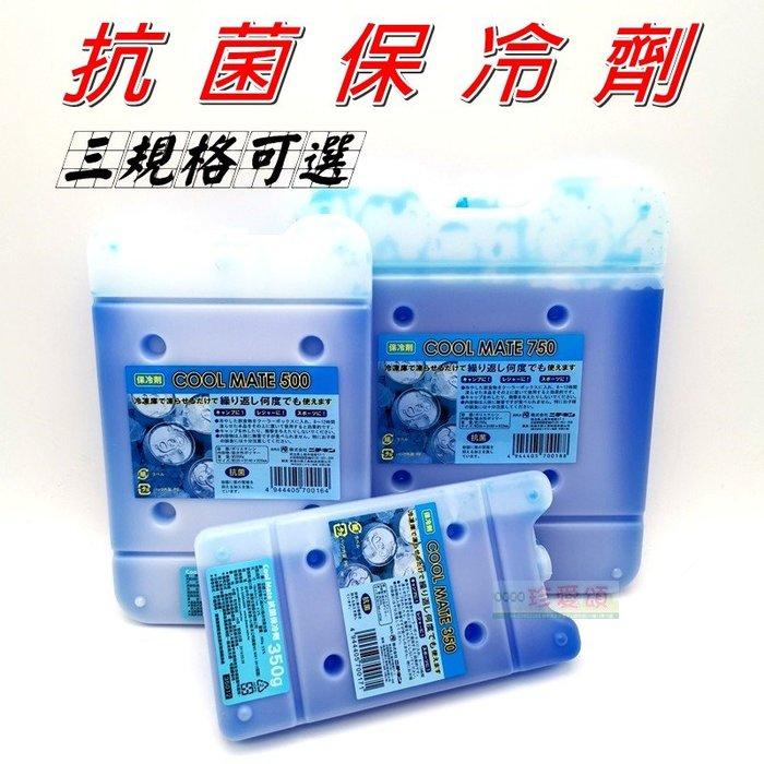 【珍愛頌】G050 日燃 冰磚 中號 500G 抗菌保冷劑 冰寶 冷媒 冰桶 冰箱 保冷袋 野餐 COOL MATE