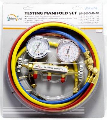 冷氣充灌錶組 R410A高低壓複合錶組 BP-260G (針閥式)~利益購~下殺特價