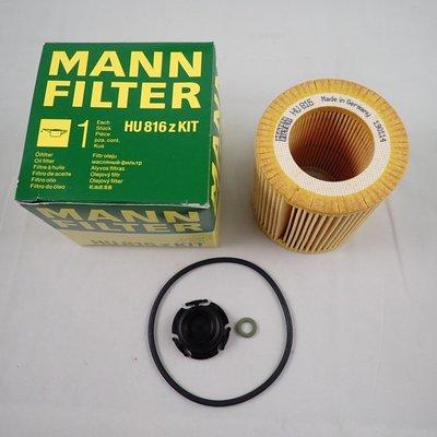 MANN 機油芯 HU816ZKIT 適用 BMW F10 F22 F30 F32 F34 X1 X4 Z4 機油濾清器