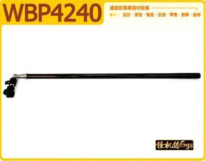 怪機絲 023-YP-4-045-77 WBP4240 4節 BOOM竿 U型夾 伸縮竿 收音 補光 搖臂 多功能 戶外