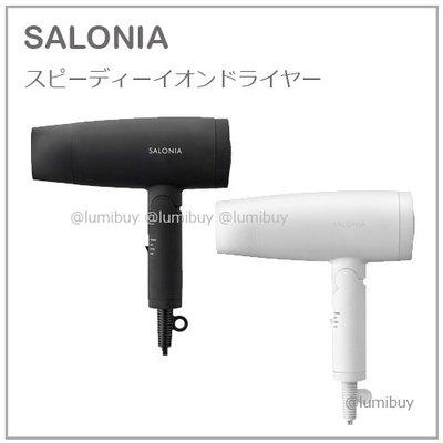 【現貨】日本 SALONIA 大風量 速乾 折疊 質感 輕量 負離子 吹風機 2.3m3/分 白 黑 SL-013