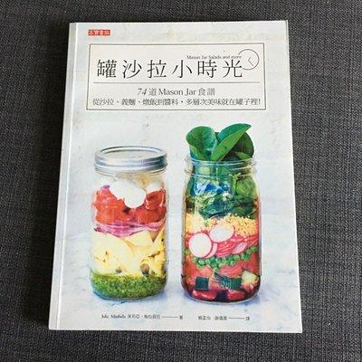 [二手書籍] 罐沙拉小時光 74道 Mason Jar 食譜 沙拉 義麵 燉飯 醬料 多層次 美味 健康餐 *舊愛二手*