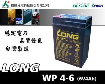 【全動力】LONG 廣隆 WP4-6 6V4Ah 電子磅秤 手電筒 緊急照明 兒童電動車 另有 WP14-12 電池