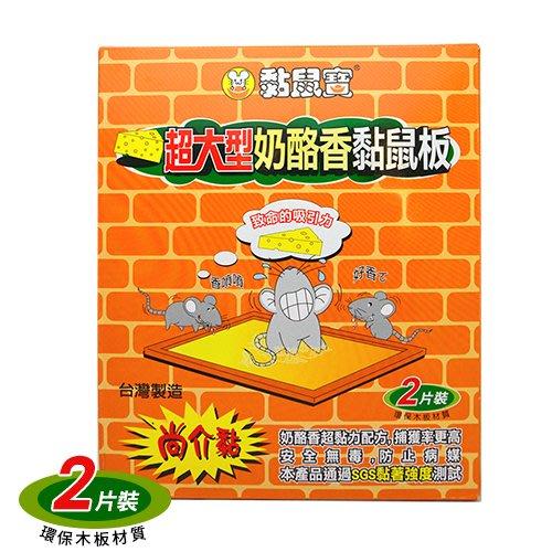 【超大型奶酪/花生/滷肉香黏鼠板】尚介粘 無毒 抓鼠板 抓鼠器 黏老鼠 捕鼠器 抓老鼠利器 環保 台灣製造