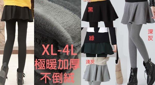 喬羽中大尺碼~L~4L~C2-21252~極暖抗寒加厚~不倒絨假二件式裙擺內搭褲~