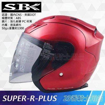 免運 SBK 安全帽|23番 SUPER R PLUS 素色 亮紅 3/4 半罩 雙D扣 鏡片快拆 內襯可拆 強化