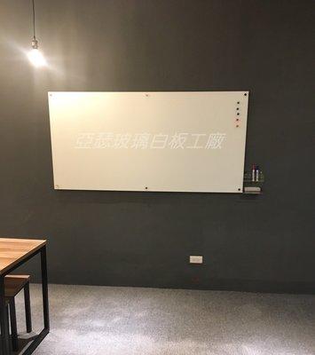 亞瑟 磁性-玻璃白板 品質保證 最專業施工 會議室白板 辦公室 北縣市免運費