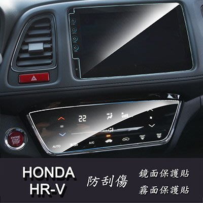 HONDA HR-V HRV 2017 2019 2020 年版 中控面板+空調面板 專用組合 靜電式車用LCD螢幕貼