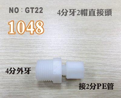 【龍門淨水】塑膠接頭 1048 4分牙接2分管 2分直的接頭 台灣製造 4牙2帽直接頭 直購價20元(GT22)