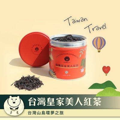 【台灣茶人】台灣皇家美人紅茶 新品特價$499