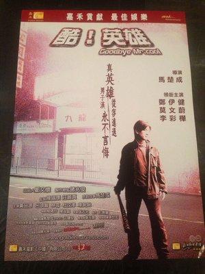 酷!英雄-Goodbye Mr. Cool (2001)(鄭伊健)原版電影海報