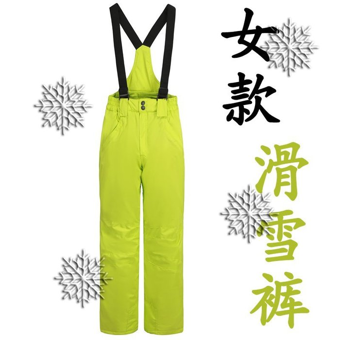 東大門平價鋪  外貿原單 女款防水透氣背帶滑雪褲, 戶外遊玩防風保暖褲子