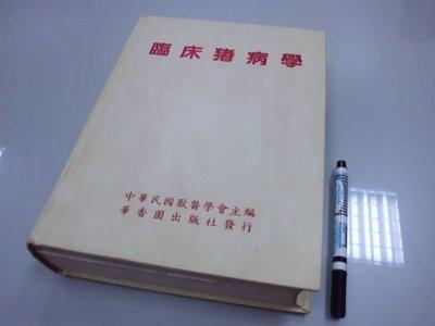 6980銤:A3cd☆民國81年三版『臨床豬病學』中華民國獸醫學會 主編《華香園出版社》~精裝本