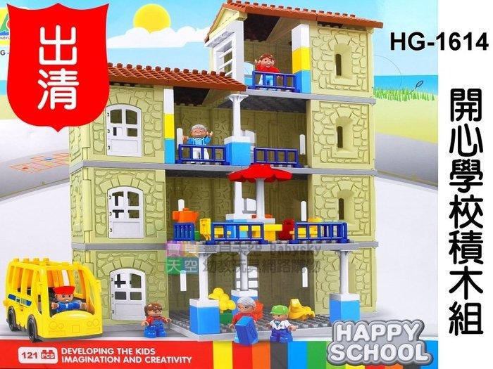 ◎寶貝天空◎特價出清【HG-1614 開心校園積木組】大顆粒,房屋建築別墅旅館房子,可與LEGO樂高得寶積木組合玩
