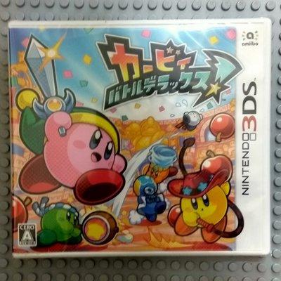 3DS戰鬥卡比豪華版(日版)