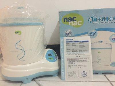 奶瓶消毒鍋 麗嬰房代理Nac Nac NACNAC 負離子 奶瓶消毒烘乾鍋 另全新奇哥玻璃奶瓶 貝親母乳實感 面交 郵票
