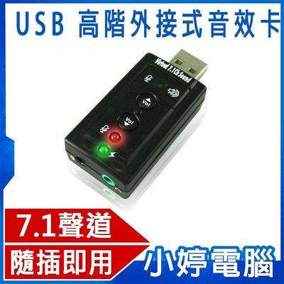 【小婷電腦*音效卡】全新 USB 7.1聲道 高階外接式音效卡(黑)-高音質享受隨插即用!