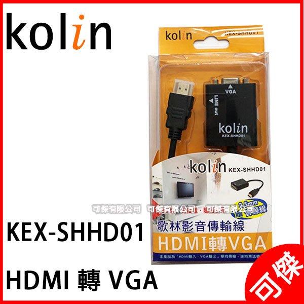 Kolin 歌林 影音傳輸線HDMI轉VGA KEX-SHHD01 免安裝 免插電 隨插即用 (加贈3.5mm音源線