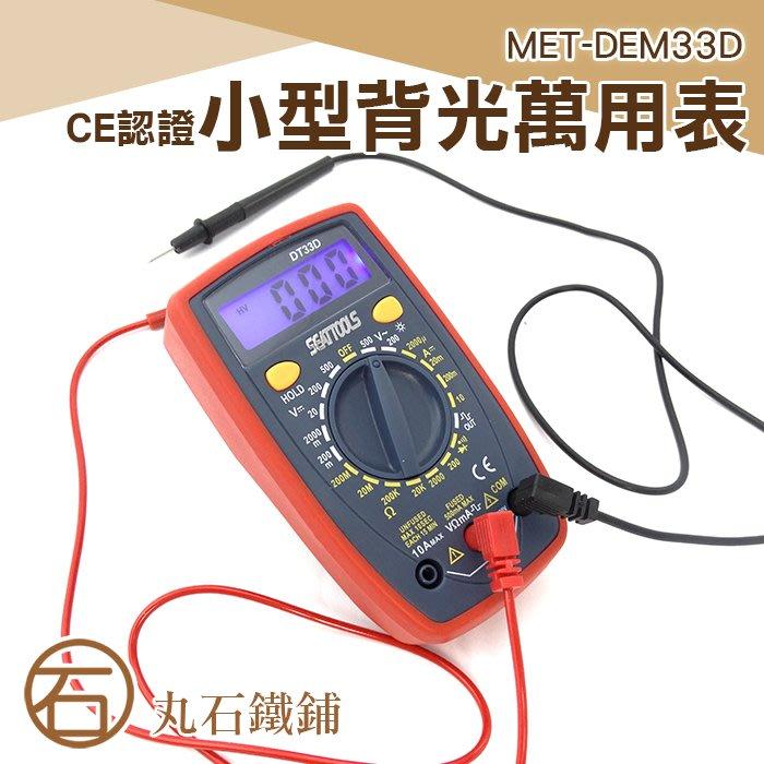 小型三用電錶 方波輸出 10A直流電流 數據保持 MET-DEM33D