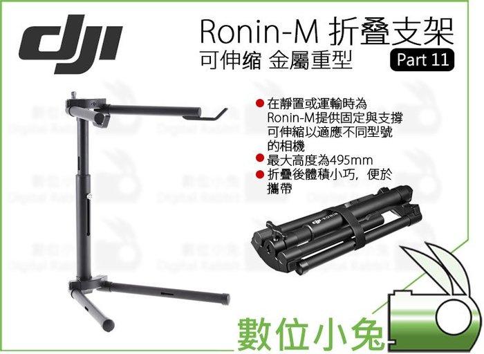數位小兔【 DJI Ronin-M 折疊支架 金屬重型 Part 11 現貨 】公司貨 可伸缩 支撐臂 穩定器 支撐架