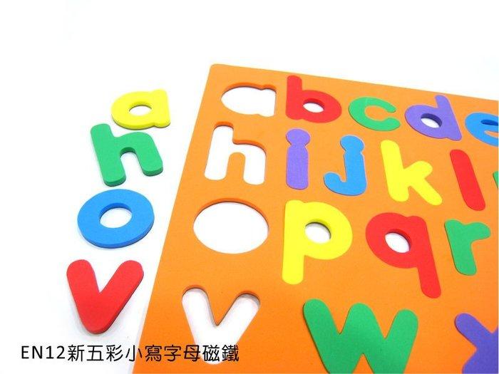 英文字母磁鐵教具:<EN12五彩小寫字母磁鐵>字高3.5公分 字母小寫 磁鐵可吸白板  --MagStorY磁貼童話