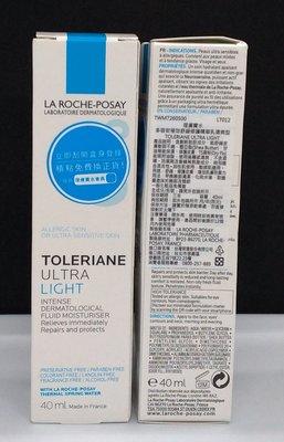 理膚寶水 多容安極效舒緩修護精華乳 清爽型40ml 特價品
