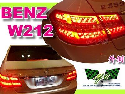 小亞車燈╠  BENZ 賓士 W212 09 10 11 12 2012 原廠型 全LED 尾燈 外側 一顆5500