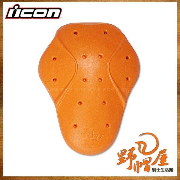 三重《野帽屋》美國 ICON D3O 內裝式 護具 CE認證 護肘 護膝 護臀 護背。護肩