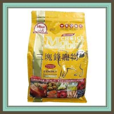 ◎三塊錢寵物◎Mobby莫比-自然食,鱒魚&馬鈴薯,無穀愛貓專用配方,3kg