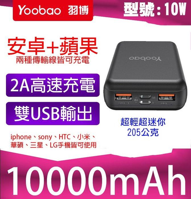 【傻瓜批發】羽博10W 10000mah 超輕行動電源 移動電源 iphone 蘋果 三星 小米 asus htc 可用